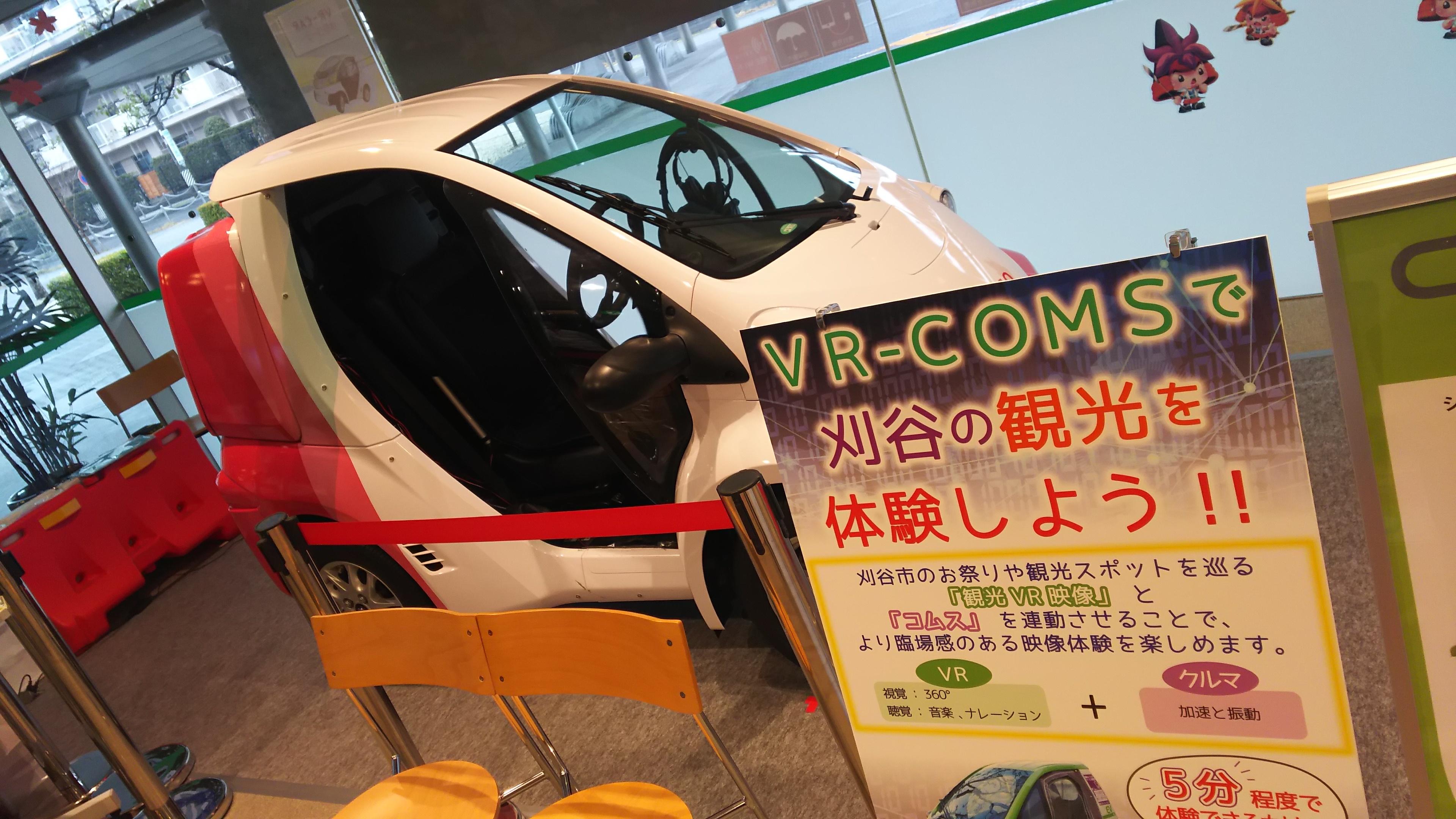VR-CAR体験やってきました /I did a VR-CAR experience