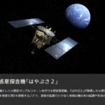 はやぶさ2 小惑星リュウグウへ着地成功 / Hayabusa 2 Landing Successful to Asteroid Ryugu