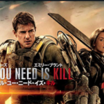 ALL YOU NEED IS KILL感想 ループものに目が無い私 /ALL YOU NEED IS KILL impressions. I like loops story.