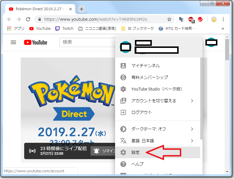【2019年】YouTubeチャンネル名を変更する方法 / How to change the YouTube channel name