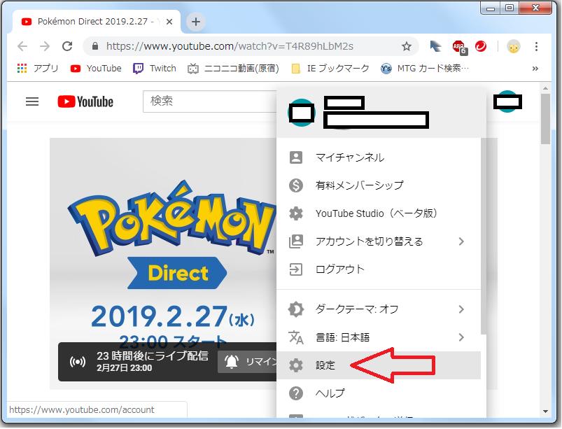 【2019年】YouTubeチャンネル名を変更する方法 / How to change the YouTube channel name