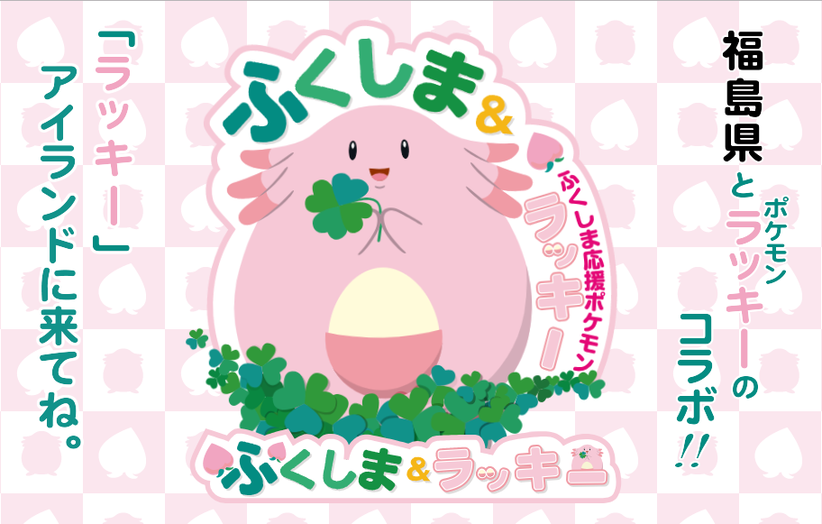 ふくしま&ラッキーコラボ / Fukushima & Chansey Collaboration