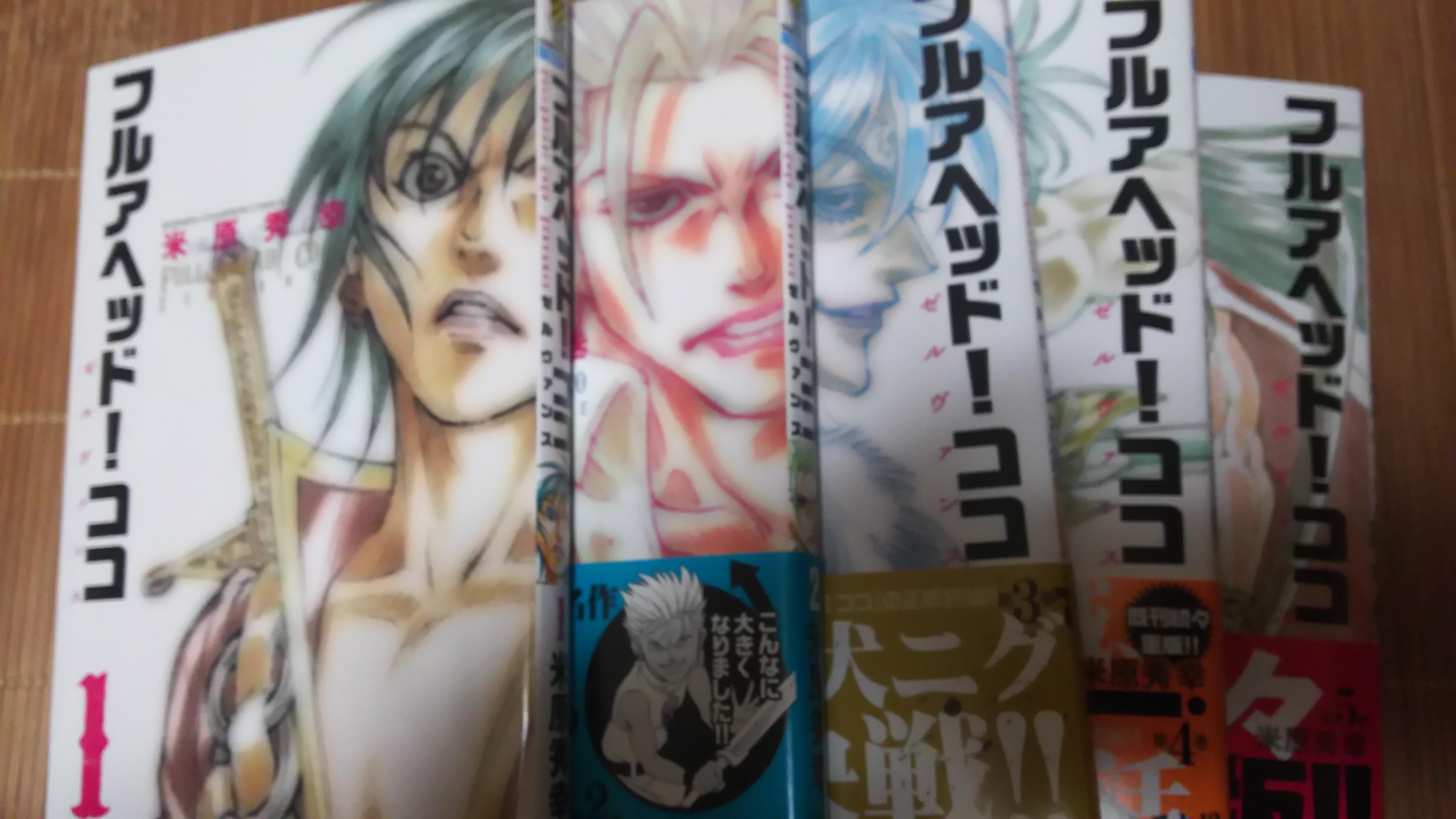 """海賊マンガ 「フルアヘッド!ココ」のおススメ / Recommendation of pirate manga """"full ahead! Coco"""""""