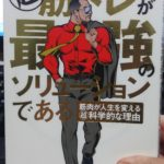 "読書の時間 「筋トレが最強のソリューションである」 Testosterone著 / Reading time ""Muscle training is the strongest solution"""