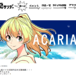 Web漫画紹介「ACARIA」 / Web comic introduction「ACARIA」