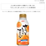 DyDo さらっとしぼったオレンジを発売(リニューアル) / DyDo release Orange juice (renewal)