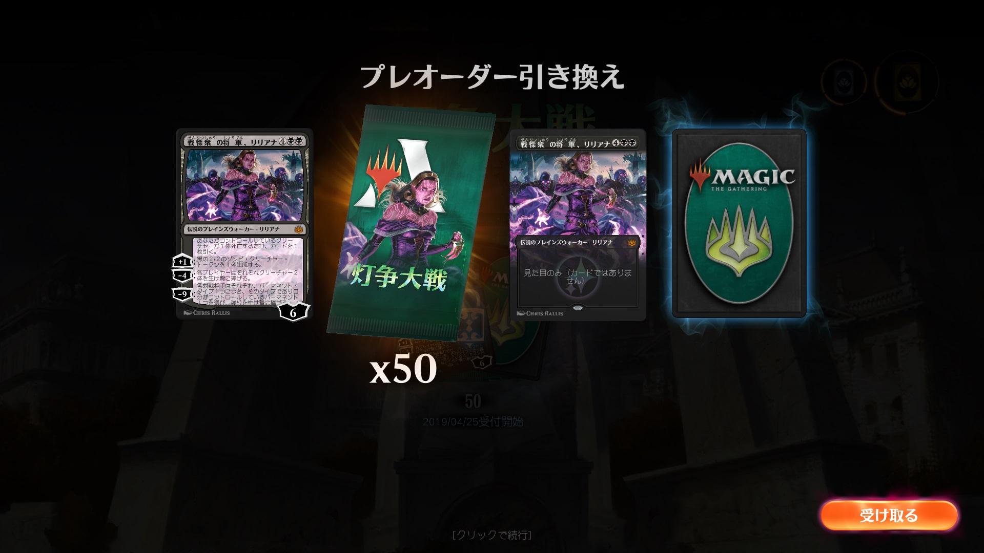 【MTGアリーナ】灯争大戦パック開封 / War of the Spark Pack opened