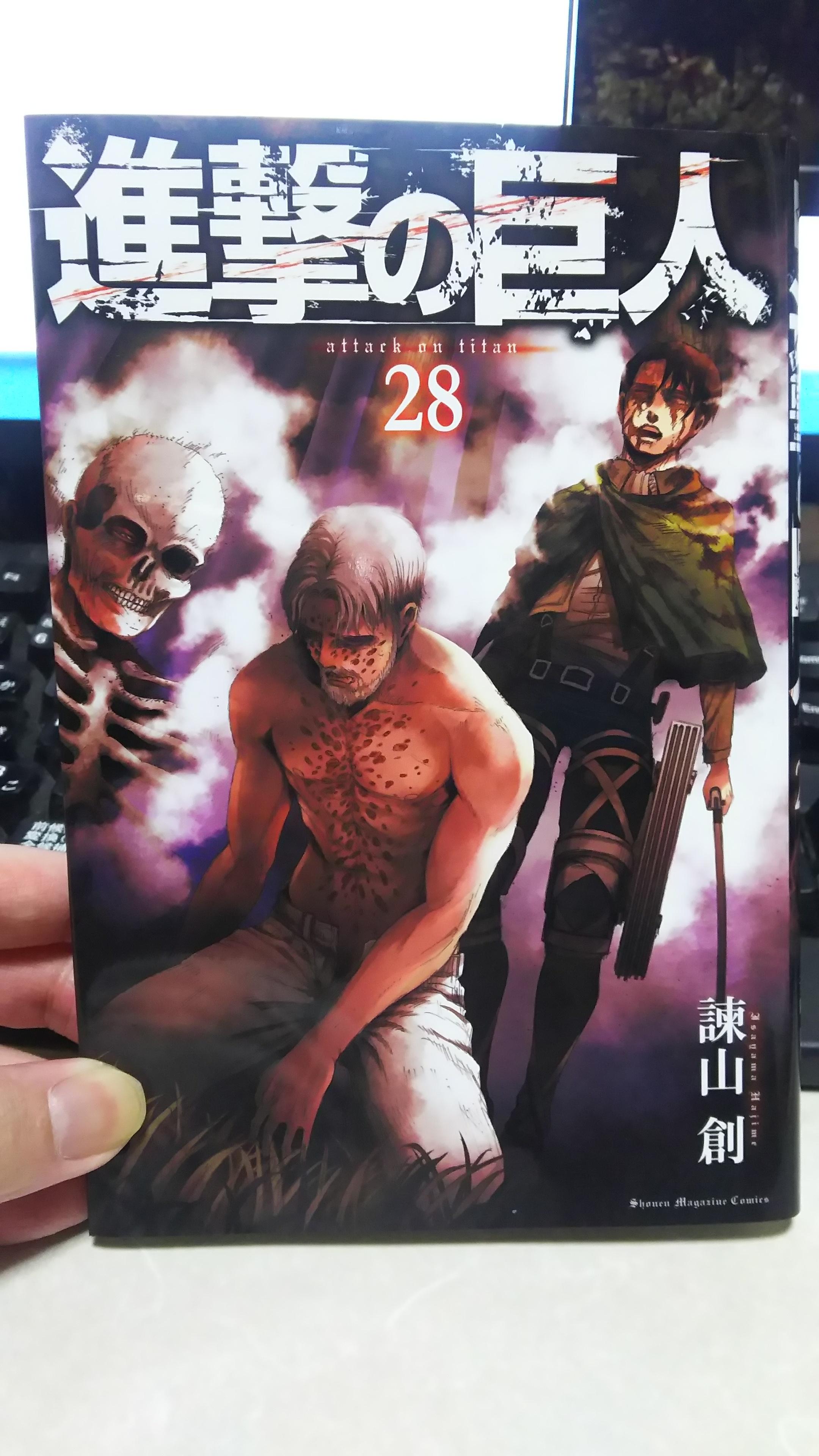 """漫画「進撃の巨人」28巻購入 / """"attack on titan"""" Vol. 28 purchase"""