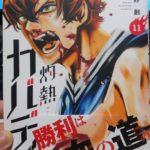 """漫画「灼熱カバディ」11巻購入 / """"Burning Kabaddi"""" Vol.11 purchase"""