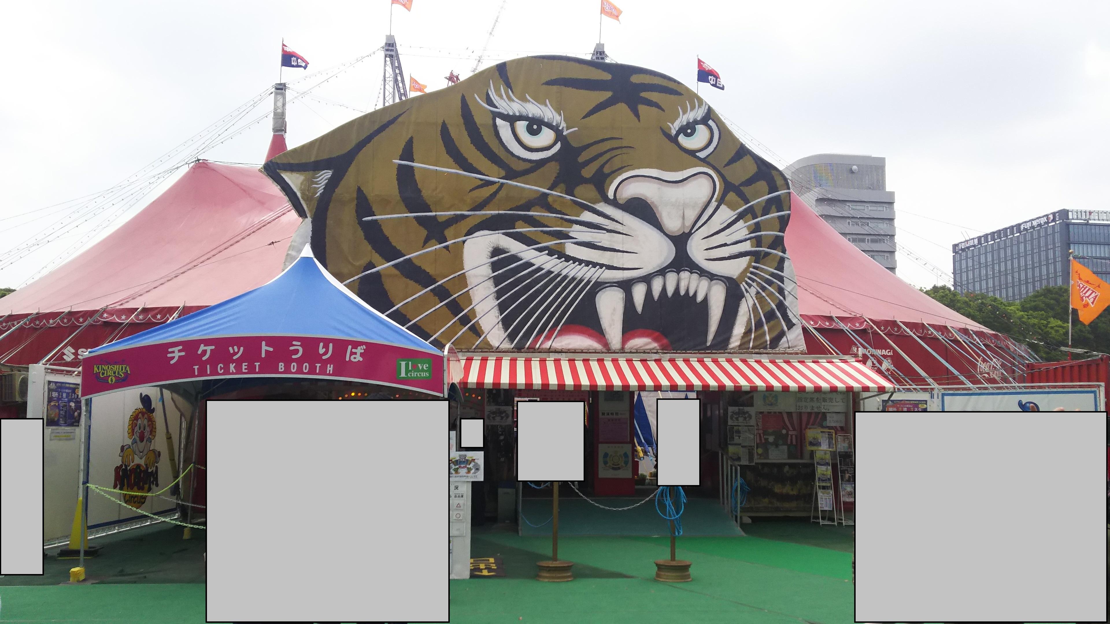 【木下大サーカス】サーカスを見に行った話 / A story I went to see the circus
