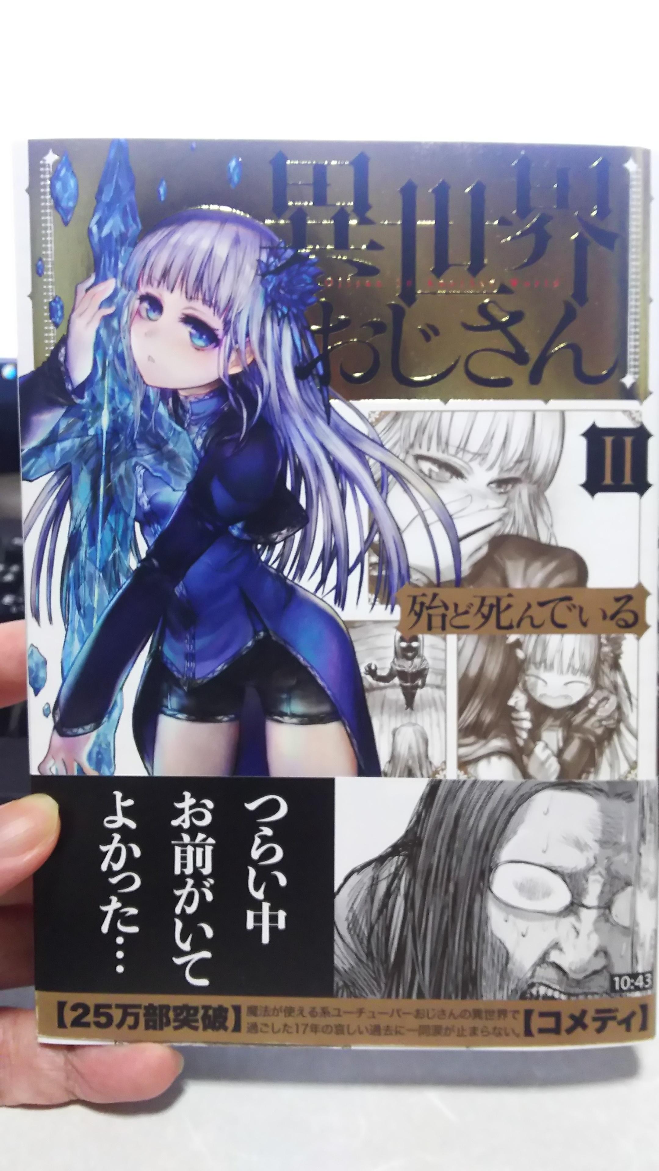 """漫画「異世界おじさん」2巻購入 / """"Different world Uncle"""" Vol.2 purchase"""