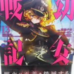 "漫画「幼女戦記」13巻購入 / ""Baby Girl Senki(military history)"" Vol.13 purchase"