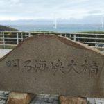【小旅行記】淡路島観光 / Awaji Island sightseeing