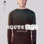 "漫画「ROUTE END」最終巻読了 / The last roll of the comic ""ROUTE END"""