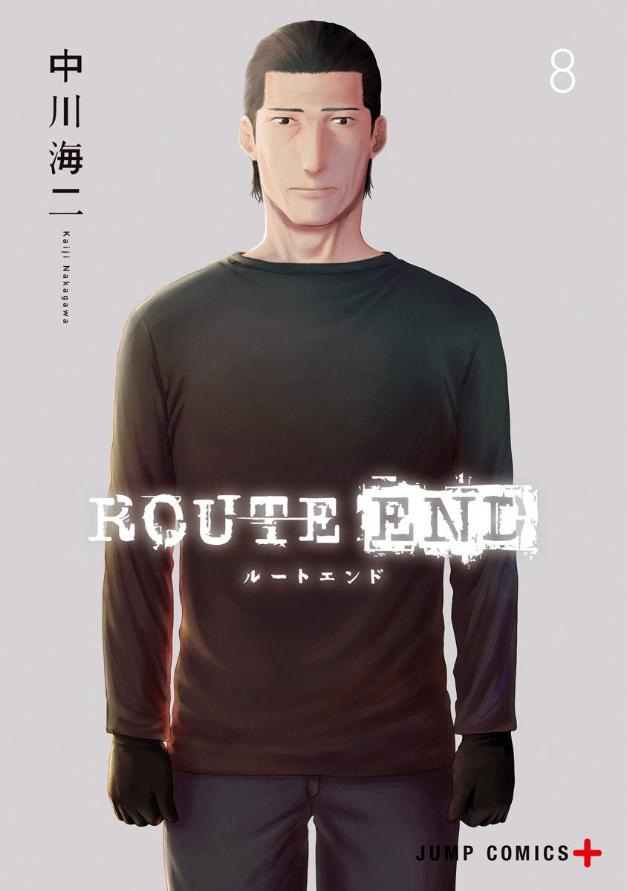 """漫画「ROUTE END」最終巻読了 / The last roll of the comic """"ROUTE END"""""""