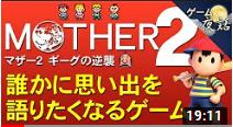 """【動画紹介】ゲーム夜話 マザー2 / [Video introduction] Evening Chat of GAME """"EARTH BOUND"""""""