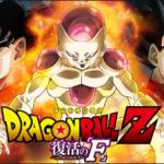 """【映画】ドラゴンボールZ復活の「F」見ました / I saw """"F"""" of Dragon Ball Z revival"""