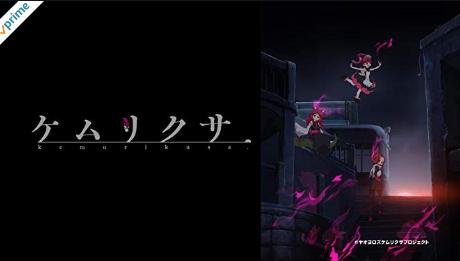 """アニメ「ケムリクサ」視聴完了 / Completed watching on """"Cemrixa"""""""