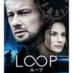 """【映画】「LOOP/ループ-時に囚われた男-」 やっぱりループ物が好きなので見てしまう私 / """"LOOP -How many times will you take it?"""" I like loop movies"""