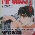 "漫画「MF GHOST」5巻購入 / ""MF GHOST"" Vol.5 purchase"