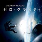 """【映画】「ゼロ・グラビティ」 リアルな描写、宇宙は厳しい / """"Zero Gravity"""" Realistic depiction, the universe is tough"""