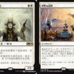 【MTG】【M20】気になったカード 無限ライフゲイン / Anxious card infinite life gain