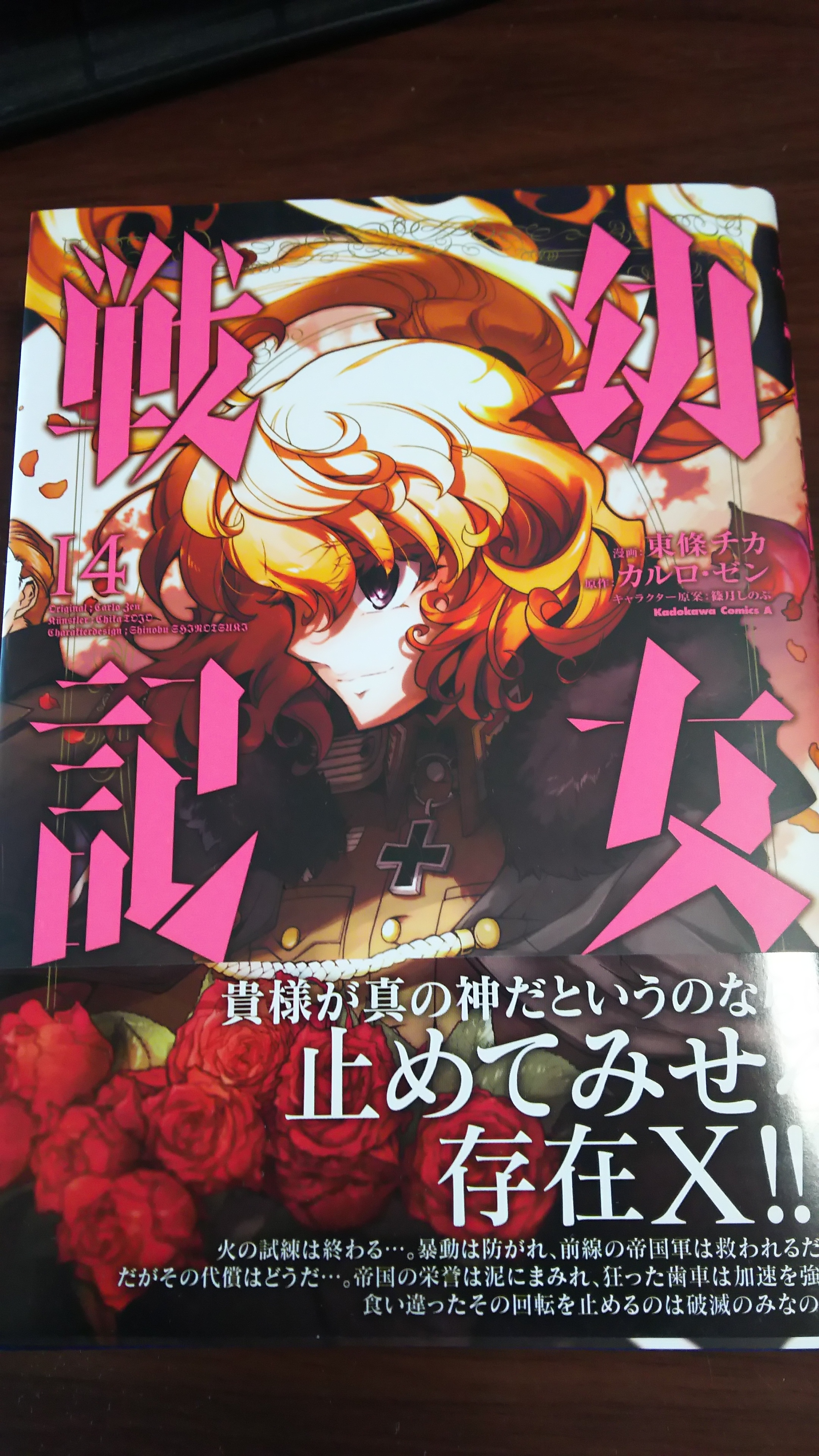 "漫画「幼女戦記」14巻購入 / ""Baby Girl Senki(military history)"" Vol.14 purchase"