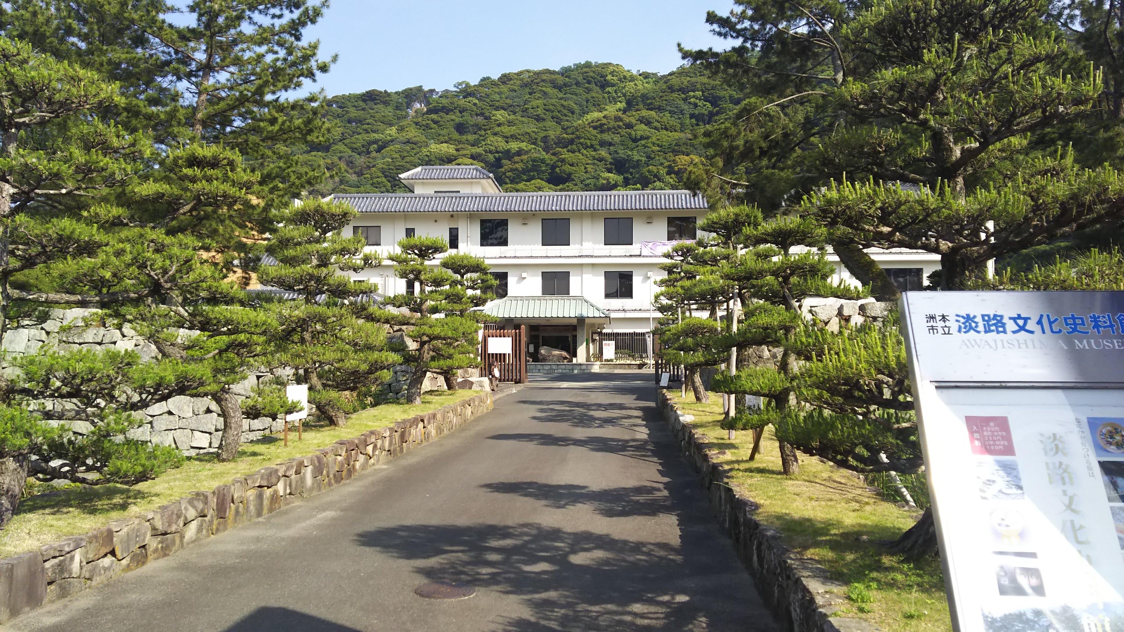 淡路島探検② 洲本市淡路文化資料館 / Awaji Island Expedition 2 Awajishima Museum