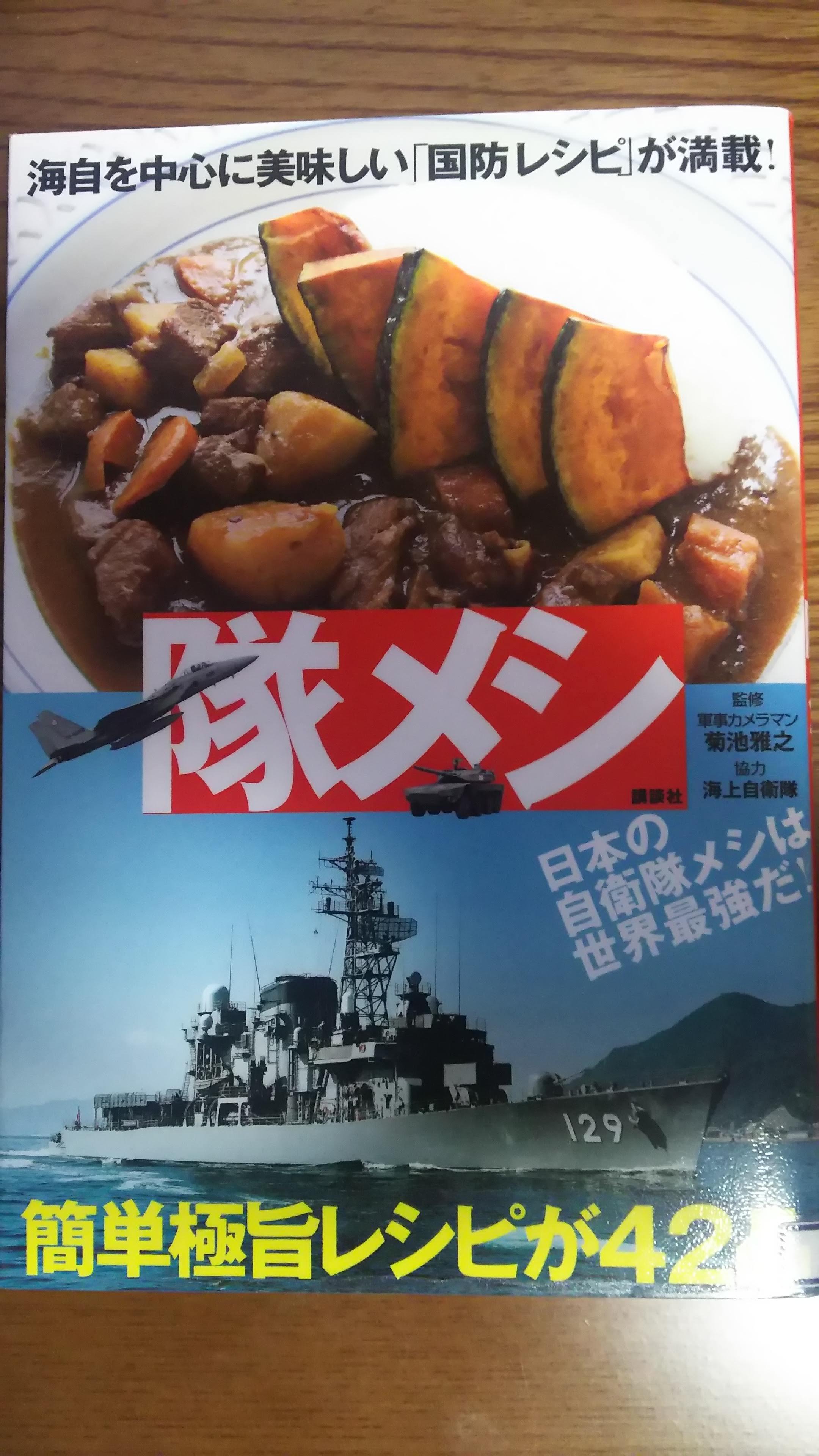 「隊メシ」自衛隊レシピ本が旨そう / self-defense force recipe book looks good