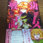 "マンガ読了あれこれ 幼女戦記15 / About reading manga ""Baby Girl Senki(military history)"" Vol.15"