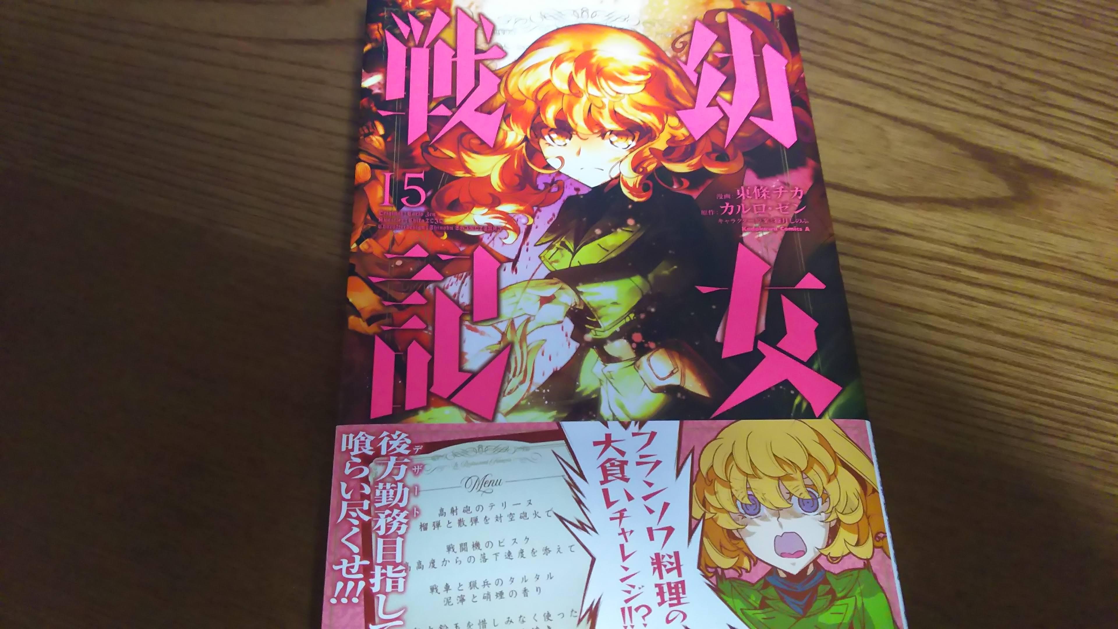 """マンガ読了あれこれ 幼女戦記15 / About reading manga """"Baby Girl Senki(military history)"""" Vol.15"""