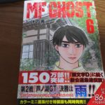 "マンガ読了あれこれ MF GHOST6 / About reading manga ""MF GHOST"" Vol.6"