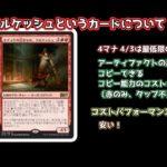 【MTGO】クルケッシュデッキ コピー能力がコスパ高い【パイオニア】
